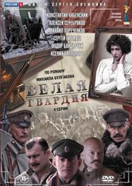 Белая гвардия Серии 1–4. Полная версия (DVD)