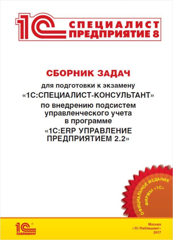 Сборник задач для подготовки к экзамену «1С:Специалист-консультант» по внедрению подсистем управленческого учета в программе «1С:ERP Управление предприятием 2.2» (Цифровая версия)