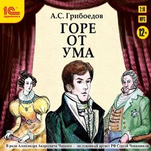 Горе от умаАудиокнига Горе от ума Александра Грибоедова – бессмертная комедия гениального драматурга, которая входит в золотой фонд отечественной классики.<br>