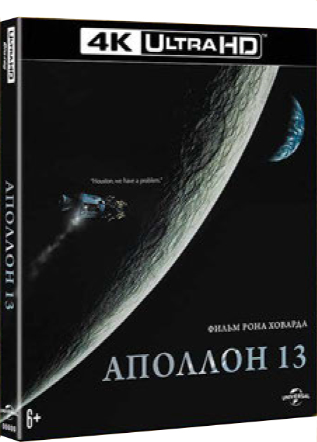 Аполлон 13 (Blu-ray 4K Ultra HD) Apollo 13Фильм Аполлон 13 &amp;ndash; захватывающая дух приключенческая драма, рассказывающая правдивую и необыкновенную историю о храбрости, верности и изобретательности, проявленных во время сложного возвращения домой группы героев-астронавтов, космический корабль которых оказался поврежденным в тысячах миль от Земли<br>