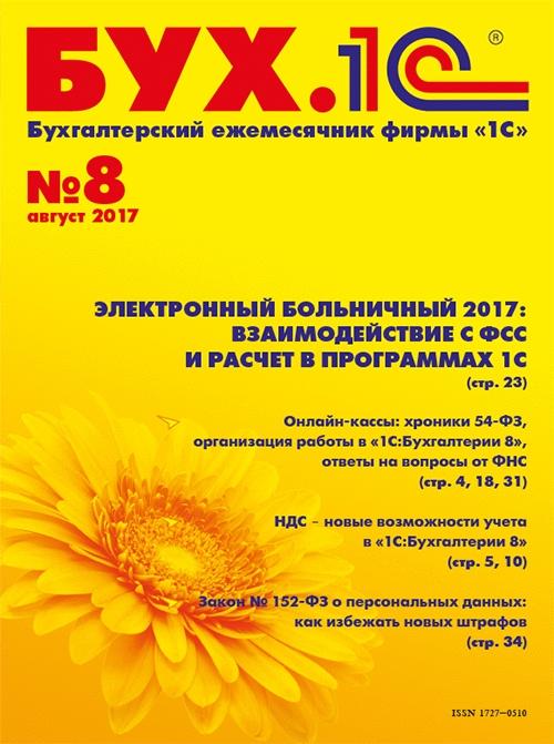 БУХ.1С, №8, Август 2017 (Цифровая версия) 1с бухгалтерия 8 учебная версия издание 8