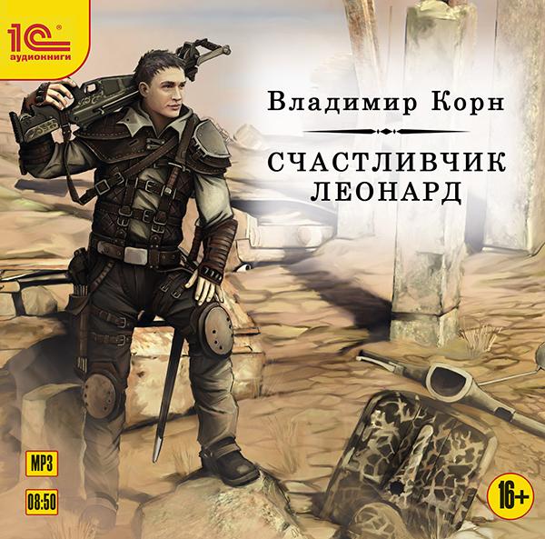 Счастливчик Леонард (Цифровая версия)Аудиокнига Счастливчик Леонард открывает цикл произведений об охотнике за сокровищами Леонарде.<br>