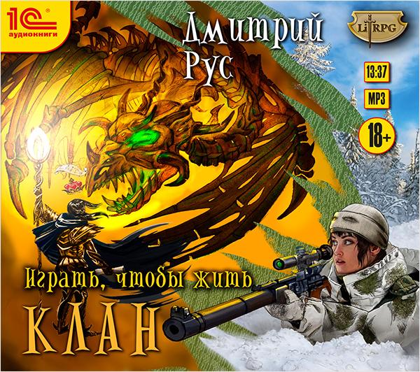 Дмитрий Рус Играть, чтобы жить: Клан (Цифровая версия)
