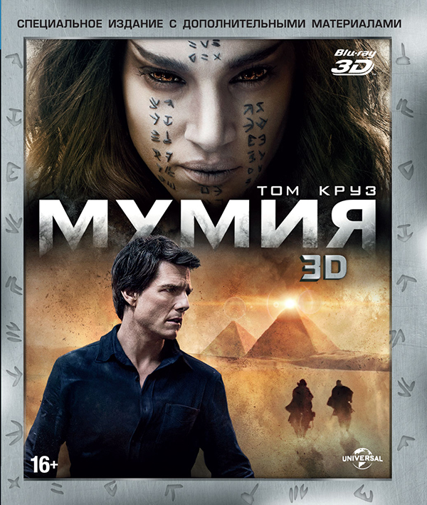 Мумия + Дополнительные материалы (Blu-ray 3D + DVD) The MummyПосреди безжалостной пустыни в величественном саркофаге погребена дочь египетского фараона, но настанет день, и она явится в наш мир вернуть себе то, что принадлежит ей по праву. Отныне миром правят боги и монстры.<br>