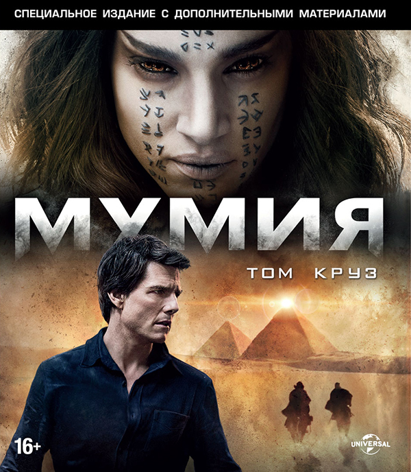 Мумия + Дополнительные материалы (Blu-ray + DVD) The MummyПосреди безжалостной пустыни в величественном саркофаге погребена дочь египетского фараона, но настанет день, и она явится в наш мир вернуть себе то, что принадлежит ей по праву. Отныне миром правят боги и монстры.<br>