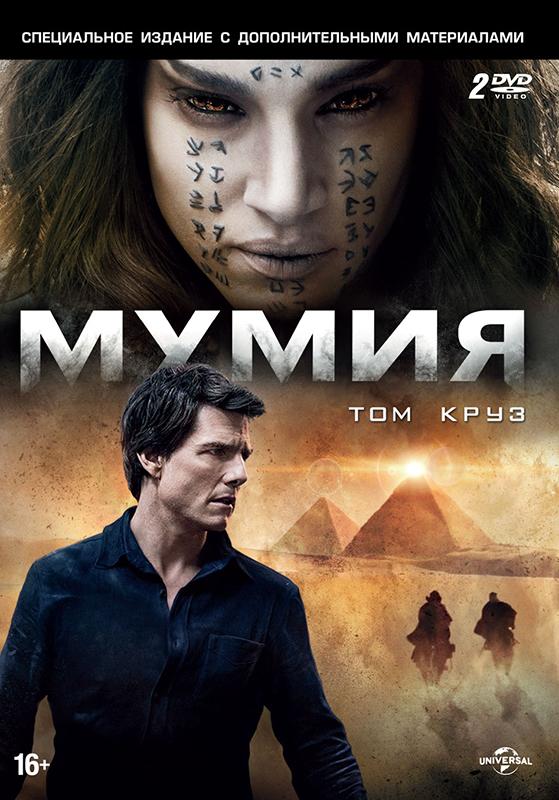 Мумия + Дополнительные материалы (2 DVD) диск dvd смурфики 2 пл