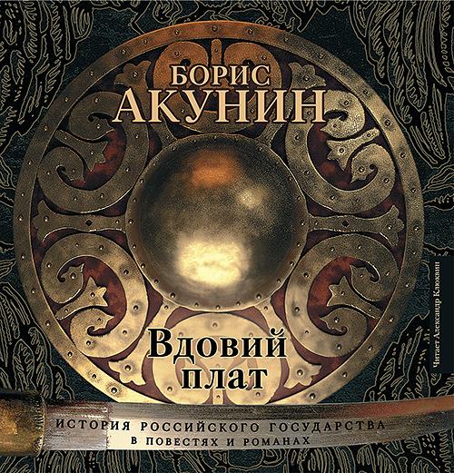 История Российского государства: Вдовий плат