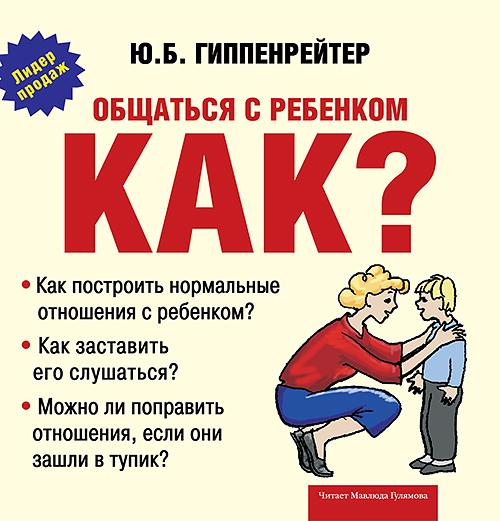 Гиппенрейтер Юлия Общаться с ребенком. Как? гиппентрейтер общаться с ребенком как в киеве