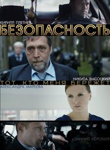 Безопасность. Серии 1–8 (DVD)