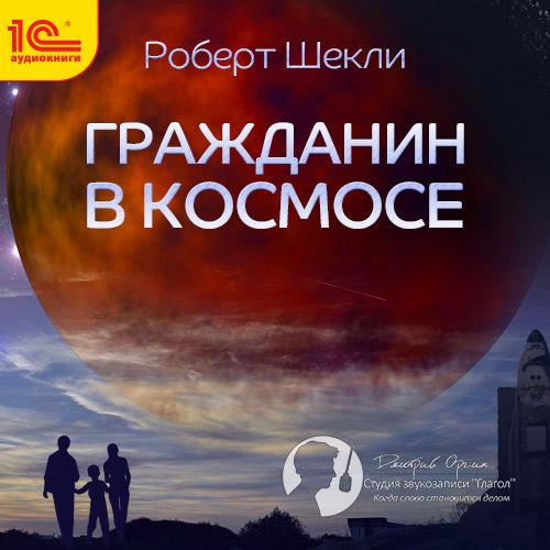 Роберт Шекли Гражданин в космосе. Сборник рассказов (Цифровая версия)