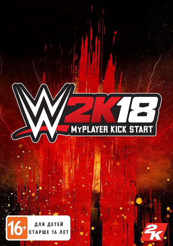 WWE 2K18. MyPLAYER Kick Start  (Цифровая версия)