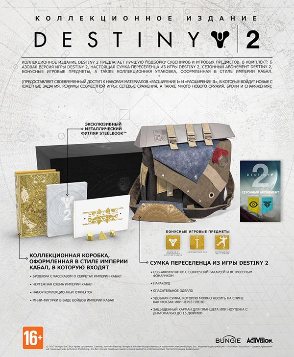Destiny 2. Коллекционное издание (код загрузки) [PC]Оформление предварительных заказов на коллекционное издание Destiny 2 для PC, из-за ограниченного количества товара, возможно лишь в режиме «очереди», т.е. без гарантии получения.<br>