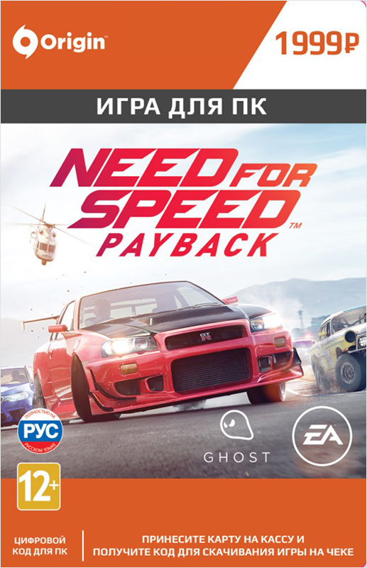 Need for Speed: PayBack [PC, Цифровая версия] (Цифровая версия) need for speed most wanted