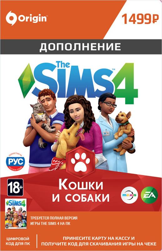 The Sims 4: Кошки и Собаки. Дополнение (Цифровая версия)Создайвате многообразие кошек и собак, навсегда изменяйте жизни своих симов, подарив им питомцев, и ухаживайте за соседскими животными, став ветеринаром в The Sims 4: Кошки и собаки.<br>