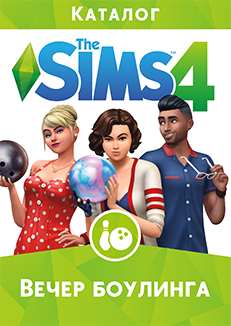 The Sims 4 Вечер боулинга. Каталог [PC, Цифровая версия] (Цифровая версия)