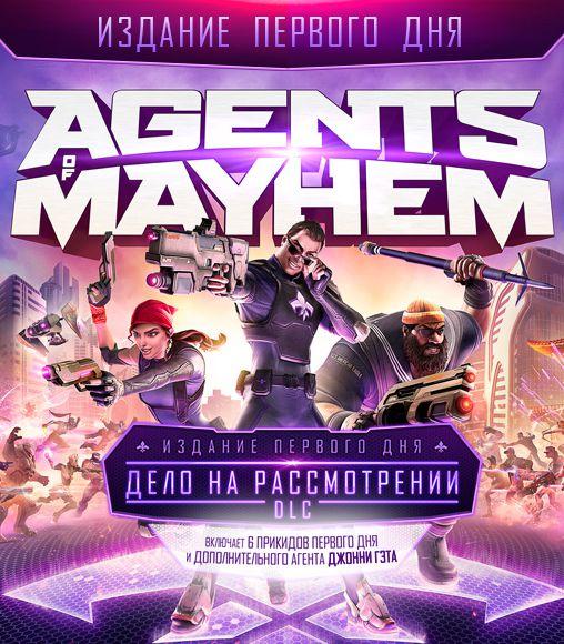 Agents of Mayhem. Издание первого дня [PC, Цифровая версия] (Цифровая версия) видеоигра для ps4 agents of mayhem