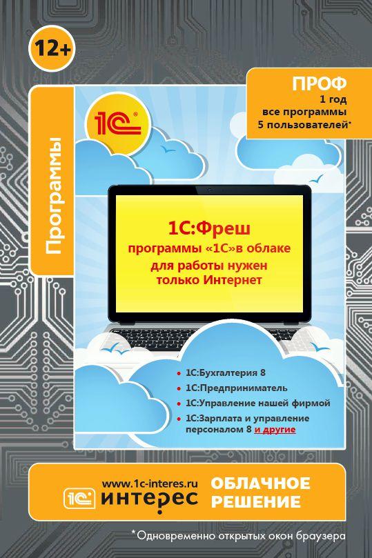 1С:Фреш -  программы 1С в облаке.  12 месяцев, до 5 пользователей, любые программы из 1С:Бухгалтерия, 1С:УНФ, 1С:Зарплата  и др. (Цифровая версия) лазарева и лось в облаке