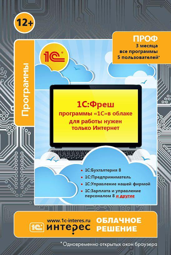 1С:Фреш - программы 1С в облаке. 3 месяца, до 5 пользователей, любые программы из 1С:Бухгалтерия, 1С:УНФ, 1С:Зарплата и др. (Цифровая версия)1С:Фреш &amp;ndash; это доступ к программам 1С в любое время из любой точки планеты, где есть Интернет.<br>