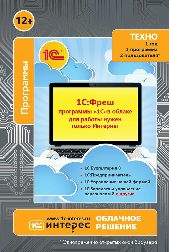 1С:Фреш - программы 1С в облаке. 12 месяцев, до 2 пользователей, одна программа из 1С:Бухгалтерия, 1С:УНФ, 1С:Зарплата и др. (Цифровая версия)1С:Фреш &amp;ndash; это доступ к программам 1С в любое время из любой точки планеты, где есть Интернет.<br>