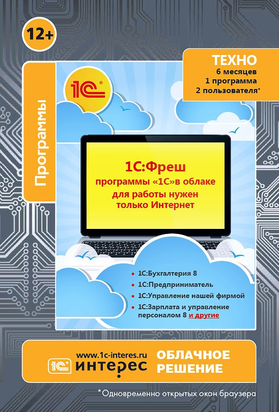 1С:Фреш - программы 1С в облаке. 6 месяцев, до 2 пользователей, одна программа из 1С:Бухгалтерия, 1С:УНФ, 1С:Зарплата и др. (Цифровая версия)1С:Фреш &amp;ndash; это доступ к программам 1С в любое время из любой точки планеты, где есть Интернет.<br>