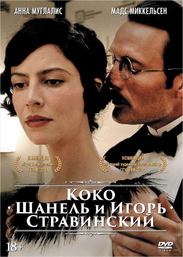 Коко Шанель и Игорь Стравинский (DVD) Coco Chanel & Igor Stravinsky