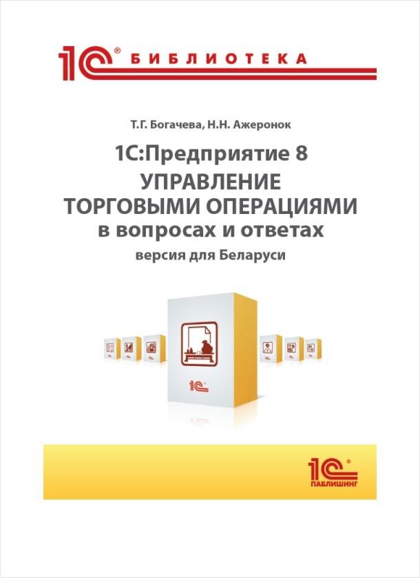 1С:Предприятие 8. Управление торговыми операциями в вопросах и ответах. Версия для Беларуси (цифровая версия) (Цифровая версия)