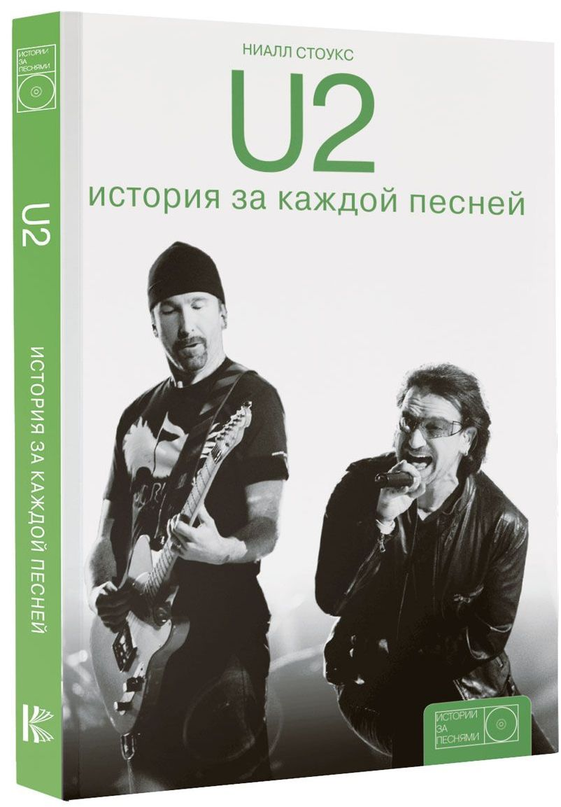 Ниалл Стоукс U2: История за каждой песней недорого