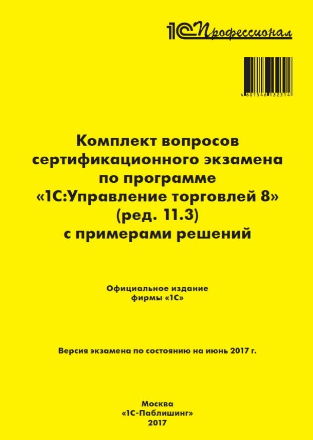 Комплект вопросов сертификационного экзамена по программе «1С:Управление торговлей 8» (ред. 11.3) с примерами решений (Цифровая версия)