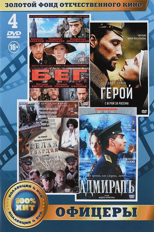 Золотой фонд отечественного кино: Офицеры (4 DVD) кино последний герой lp