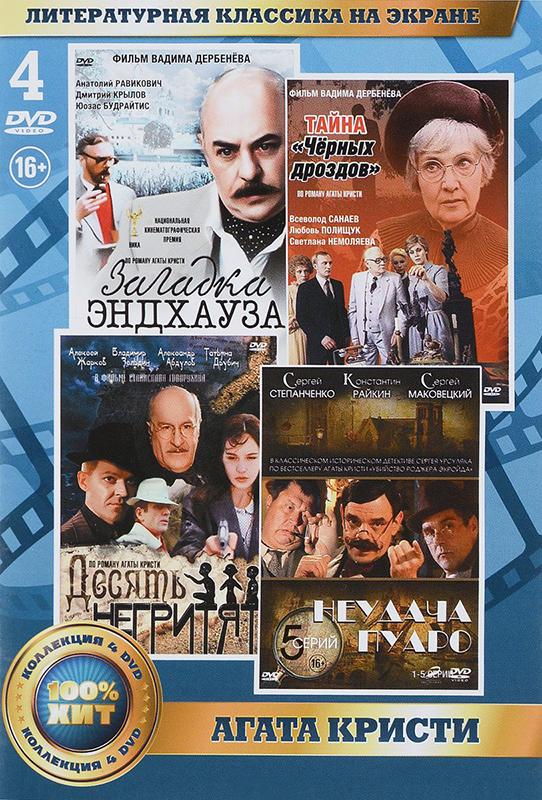 Литературная классика на экране: Агата Кристи (4 DVD) русская литературная классика на экране 10 dvd полная реставрация звука и изображения