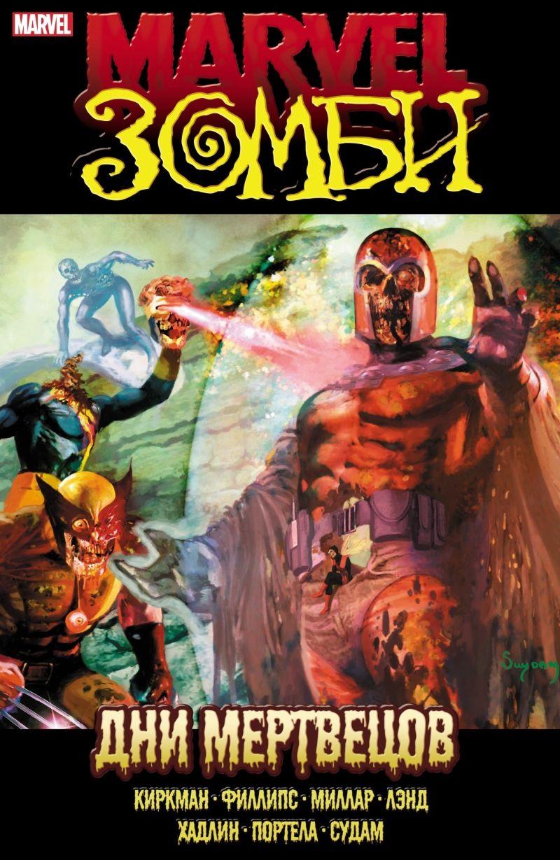 Комикс Marvel Зомби: Дни мертвецов фото