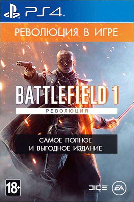 Battlefield 1. Революция [PS4]Вступайте в мощное сообщество Battlefield 1 и станьте свидетелем рассвета мировых войн. Издание Battlefield 1 Революция даст вам возможность ощутить атмосферу Первой мировой в масштабных командных сетевых битвах и открыть для себя мировую войну в кампании с военными историями. Это &amp;ndash; наиболее полный комплект по отличной цене, в состав которого входят как базовая игра Battlefield 1, так и Battlefield 1 Premium Pass с четырьмя дополнениями.<br>
