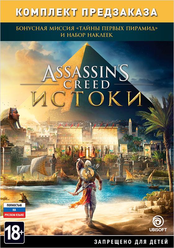Комплект предварительного заказа Assassins Creed: Истоки (Origins) [PS4 / Xbox One]Данный продукт не является игрой. Комплект предварительного заказа представляет собой купон на скидку 299 рублей при последующей покупке консольных изданий игры Assassins Creed: Истоки (Origins), набор стикеров для мобильного телефона и листовка с кодом для активации дополнительного задания Тайны первых пирамид.<br>