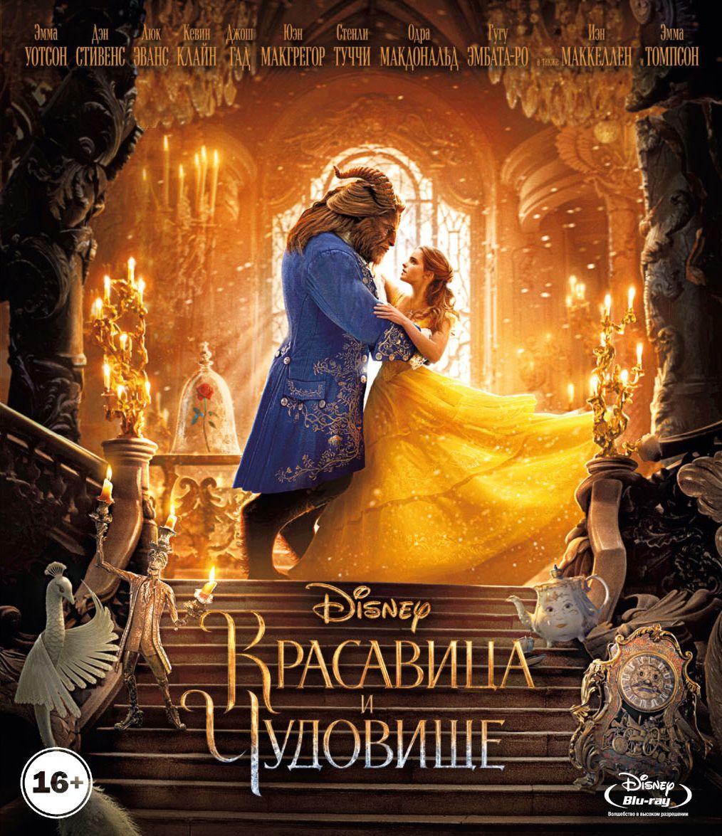 Красавица и чудовище (Blu-ray) Beauty and the BeastФильм Красавица и чудовище рассказывает о том, как обозлённая Волшебница превратила принца Адама в отвратительное чудовище за то, что тот был злым, самовлюблённым и грубым. Чтобы снять чары с себя и слуг своего замка, ему необходимо научиться быть добрым, любить и быть любимым.<br>