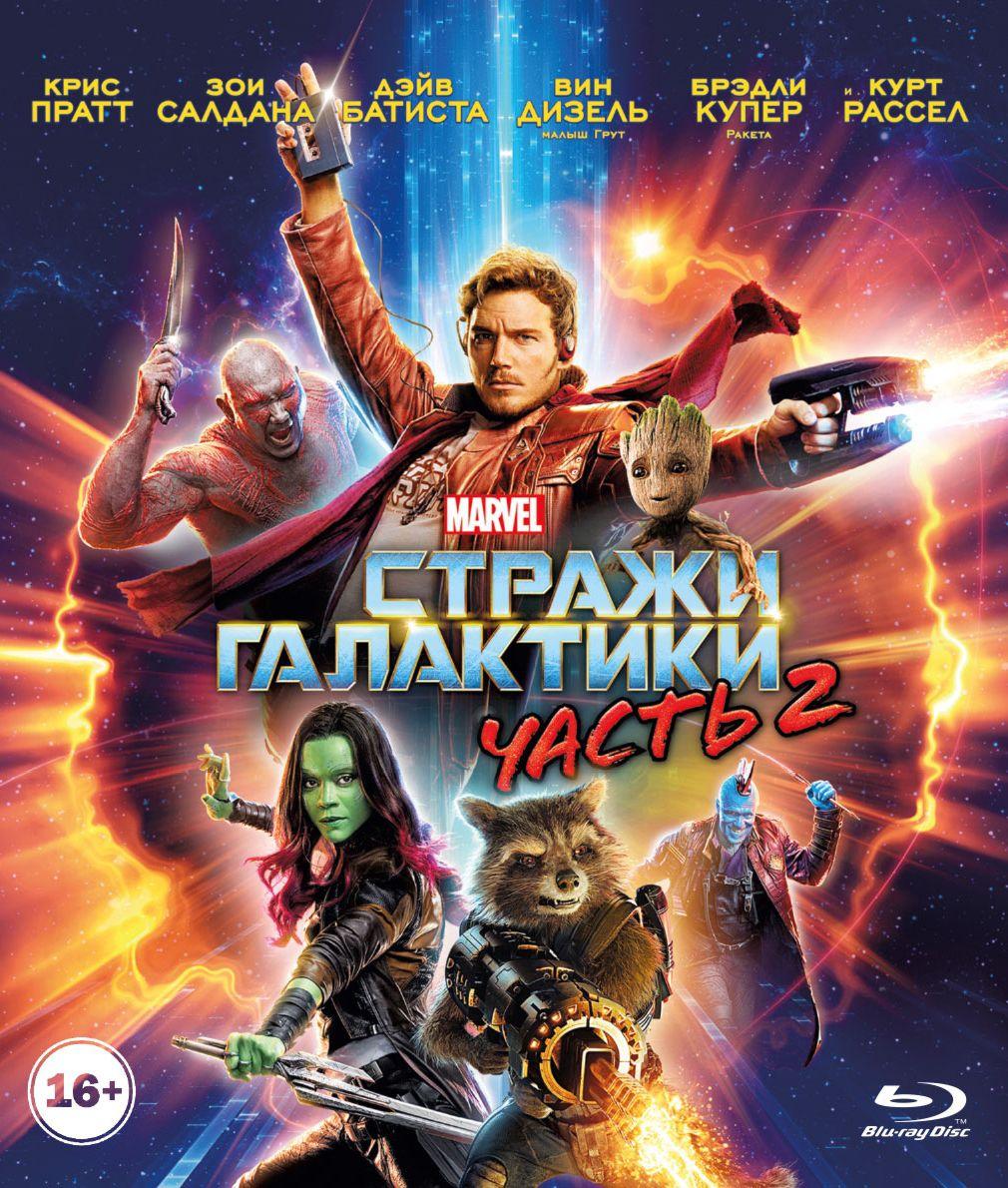 Стражи Галактики. Часть 2 (Blu-ray) наемница