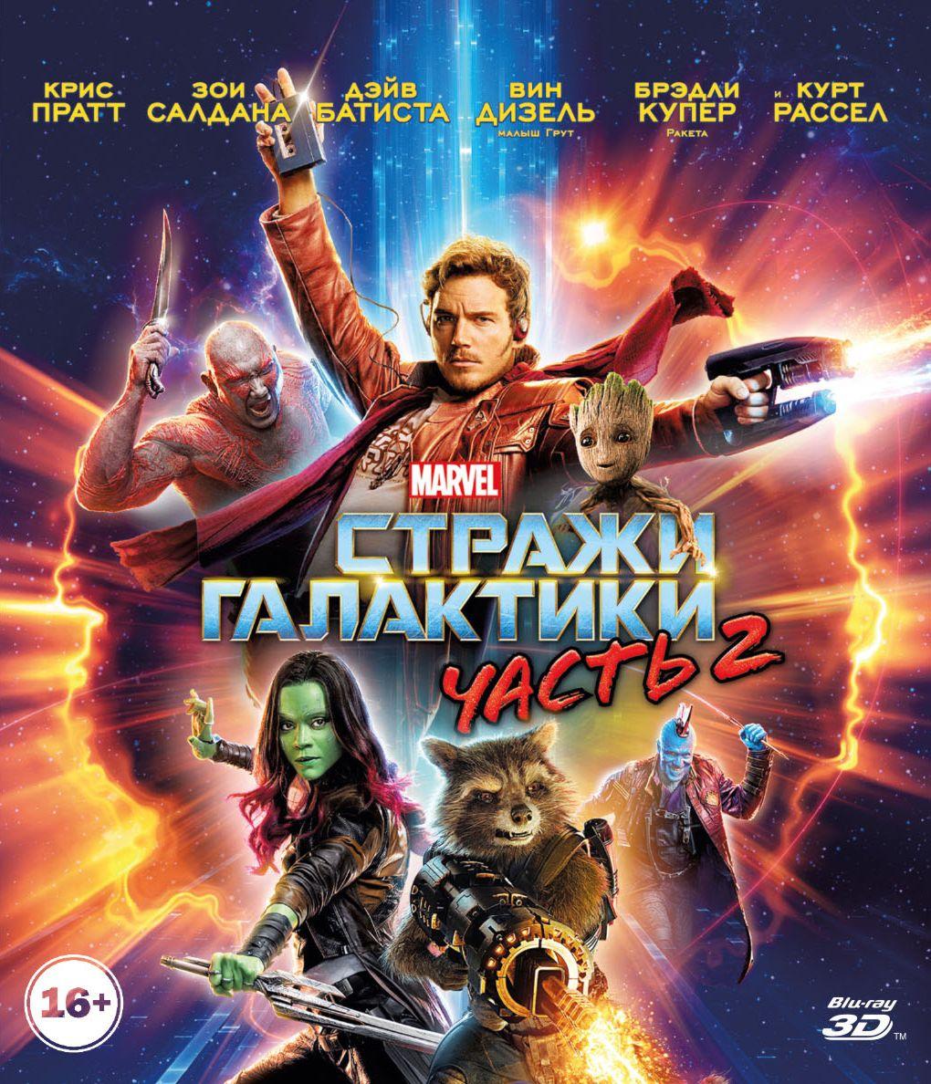 Стражи Галактики. Часть 2 (Blu-ray 3D) наемница