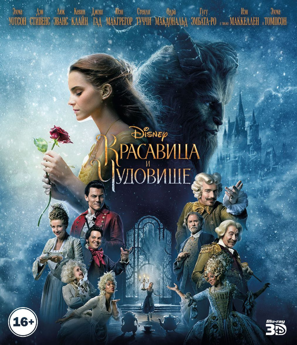 Красавица и чудовище (Blu-ray 3D) Beauty and the BeastЗакажите фильм Красавица и чудовище на Blu-ray 3D и получите дополнительные 50 бонусов на вашу карту.<br>