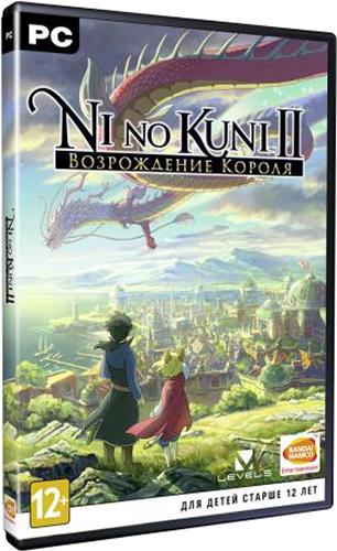 Ni no Kuni II: Возрождение Короля. King's Edition [PC]Закажите игру Ni no Kuni II: Revenant Kingdom до 17:00 часов 17 января 2018 года и получите в подарок специальный набор мечей, который поможет Эвану и Роланду одолеть зло.<br>