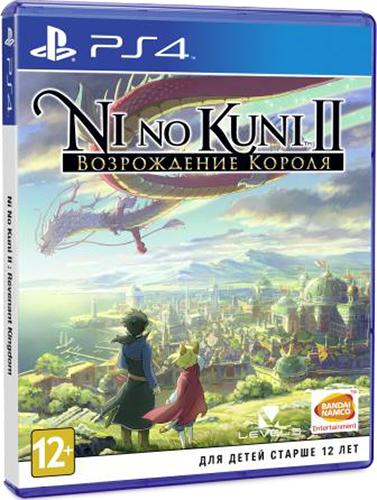 Ni no Kuni II: Возрождение Короля [PS4]Добро пожаловать в прекрасный мир Ni no Kuni! Свергнутый юный король Эван отправляется в путешествие, чтобы основать новое государство, объединить мир и побороть силы зла.<br>