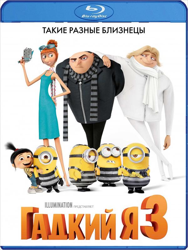 Гадкий Я 3 (Blu-ray) Despicable Me 3Закажите мультфильм Гадкий Я 3 на Blu-ray до 17:00 часов 27 октября 2017 года и получите дополнительные 35 бонусов на вашу карту.<br>