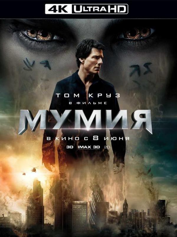 Мумия (Blu-Ray 4K Ultra HD) The MummyЗакажите фильм Мумия на Blu-Ray 4K Ultra HD до 17:00 часов 6 октября и получите дополнительные 100 бонусов на вашу карту.<br>