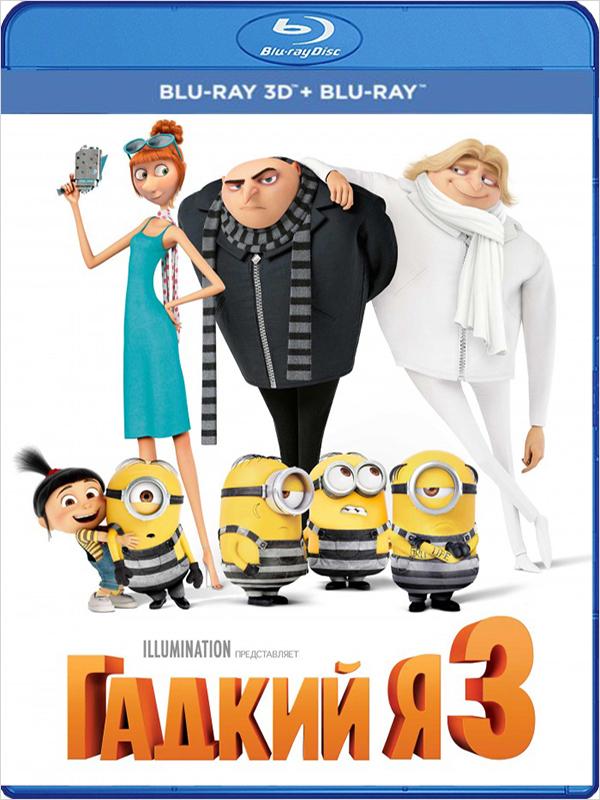 Гадкий Я 3  (Blu-ray 3D) Despicable Me 3Закажите мультфильм Гадкий Я 3 на Blu-ray 3D до 17:00 часов 27 октября 2017 года и получите дополнительные 45 бонусов на вашу карту.<br>