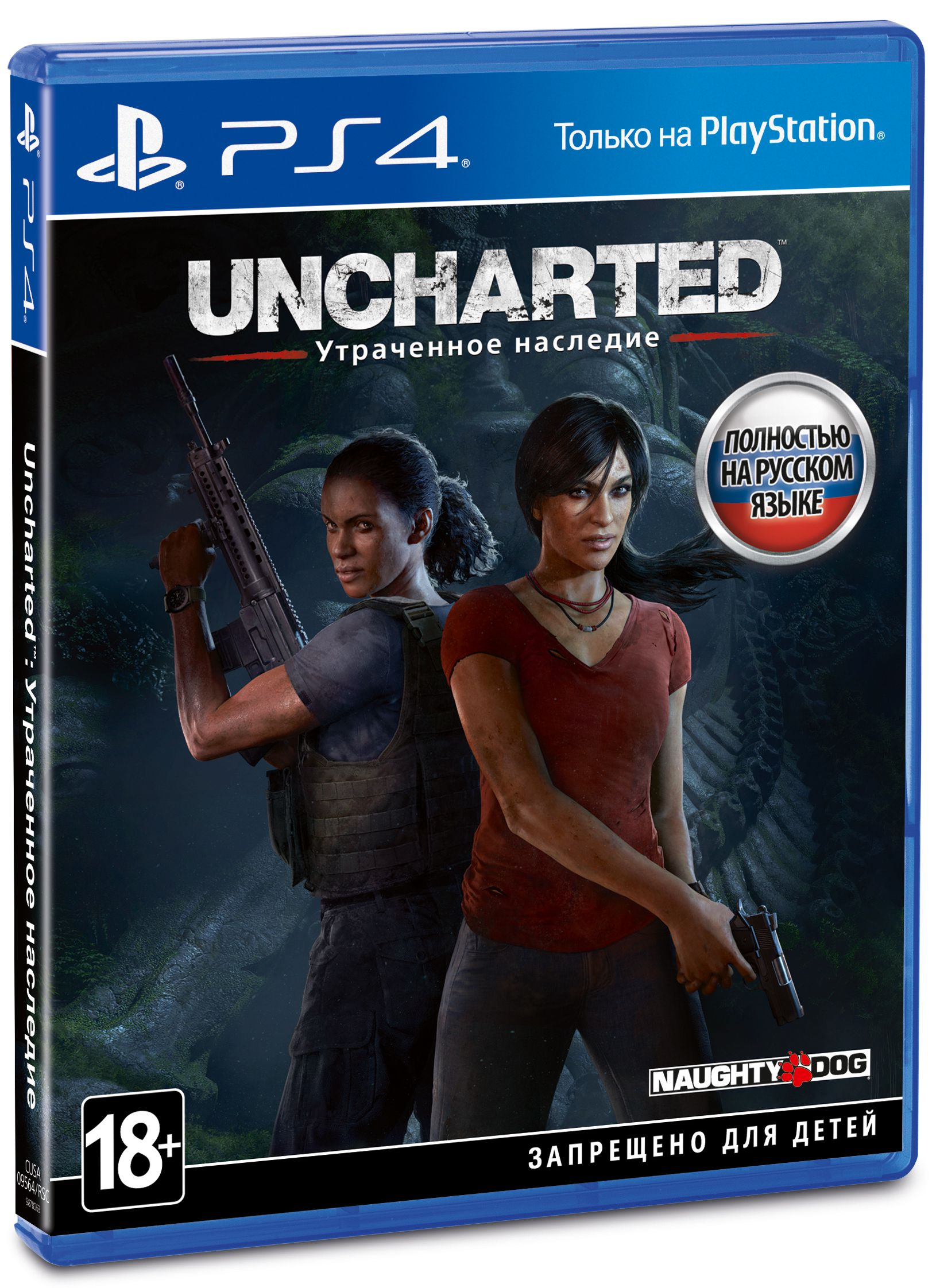 Uncharted: Утраченное наследие (The Lost Legacy) [PS4] uncharted 4 путь вора игра для ps4
