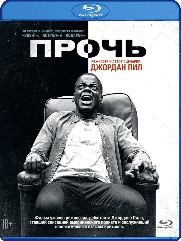 Прочь (Blu-ray) Get Out