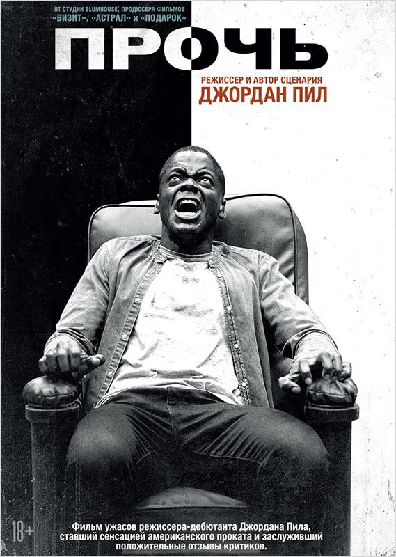 Прочь (DVD) Get OutКрис, молодой афроамериканец, главный герой фильма Прочь, собирается с визитом к родителям своей белой девушки. Семья девушки принадлежит к элитному обществу и живет в уединенном загородном доме. Родители встречают Криса более чем радушно, но его не оставляет ощущение, что что-то в этом поместье не так.<br>