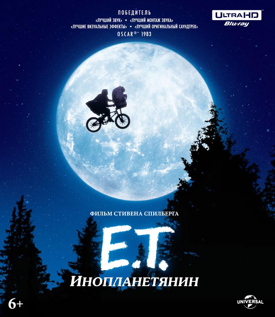 Инопланетянин (Blu-ray 4K Ultra HD) E.T.: The Extra-Terrestrial&amp;lt;p&amp;gt; Инопланетянин, телом похожий на черепаху без панциря, а мордочкой одновременно на мопса и Альберта Эйнштейна, прилетел на землю с мирными намерениями &amp;ndash; в составе научно-исследовательской группы. Специалисты из NASA заметили приближение летающей тарелки и посчитали, что просто обязаны отловить хотя бы одну из инопланетных тварей.&amp;lt;/p&amp;gt;<br>