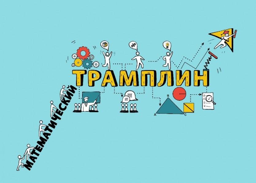 Комплект адаптивных учебных материалов «Математический трамплин». 5–6 класс  (Цифровая версия)Система адаптивного компьютерного обучения «Математический трамплин» направлена на выявление математически одаренных детей и такую организацию их обучения, чтобы они в полной мере могли проявить свои способности. Система включает электронную библиотеку ресурсов по основным темам курса математики для 5–6 классов и платформу для организации электронного обучения «1С:Образование 5. Школа».<br>