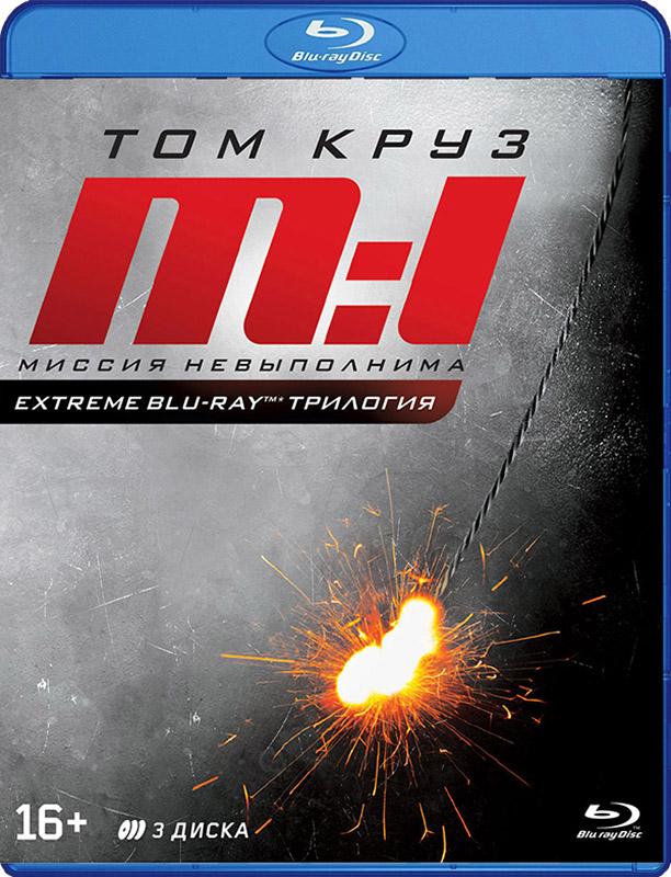 Миссия невыполнима избранное:  III + Протокол Фантом + Племя изгоев (3 Blu-ray) Mission: Impossible III / Mission: Impossible - Ghost Protocol / Mission: Impossible – Rogue NationАгент Итан Хант, роль которого блистательно исполнил Том Круз, стал легендарным киногероем. Адреналиновый триллер Миссия невыполнима снимался в самых экзотических точках земного шара с самыми талантливыми голливудскими режиссерами. Пополнить свою коллекцию этим изданием, включающим 3 фильма франшизы в высочайшем  качестве, &amp;ndash; миссия истинного кинофаната. И она выполнима.<br>