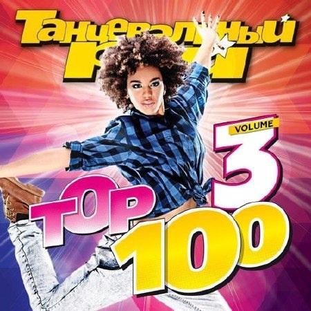 Сборник: Танцевальный рай Топ 100. Vol. 3 (CD)