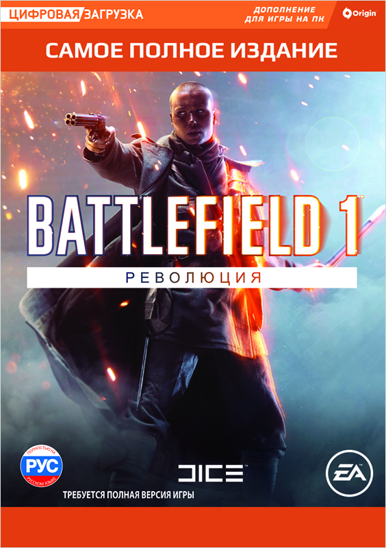 Battlefield 1. Революция (Цифровая версия)